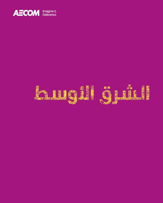Middle East Brochure, Arabic